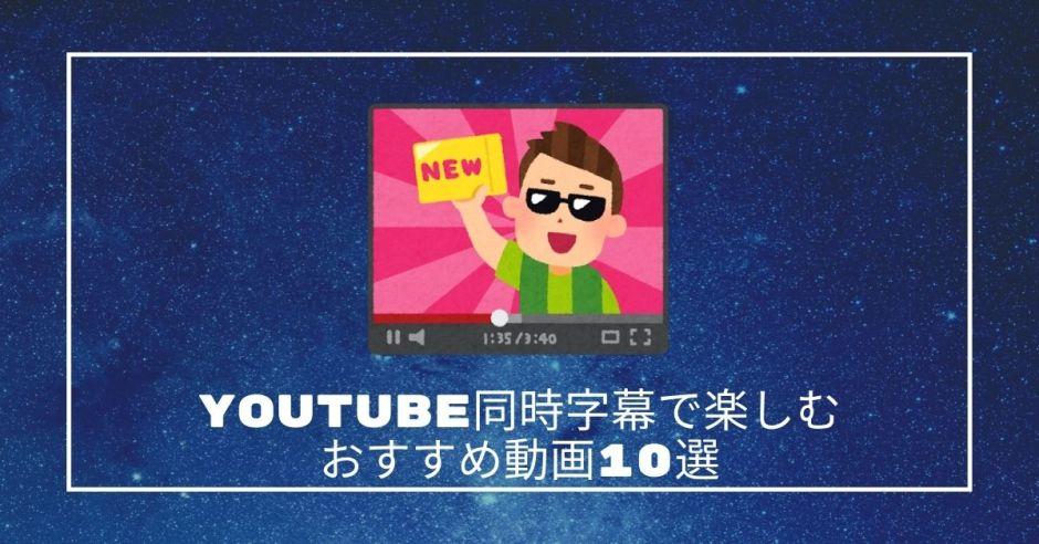 32bd13e0c0d1a72ae1d6d96bcba27c65 - 【ながら英語学習】YouTube同時字幕で楽しむおすすめ動画10選