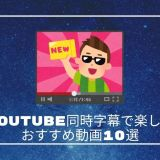 【ながら英語学習】YouTube同時字幕で楽しむおすすめ動画10選