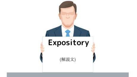 Expository(解説文)