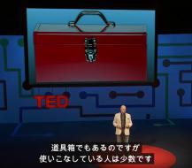 (12)メッセージの伝え方をあらわす道具箱
