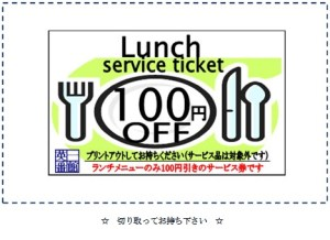 lunchi ticket