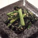 【小松菜のナムル】ごま油の香りがたまらない! 小松菜の食感を堪能できる一品