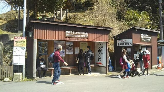 吉野山 奥千本口行きバス待合室