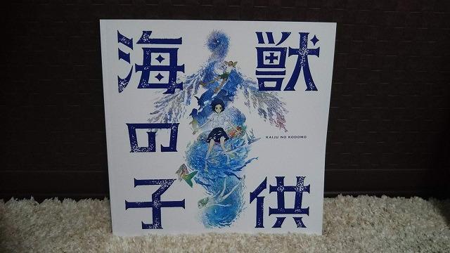 映画『海獣の子供』パンフレット表紙