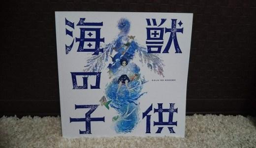 【映画の感想】『海獣の子供』STUDIO 4℃による壮大な生命の物語… 五感で体感する世界