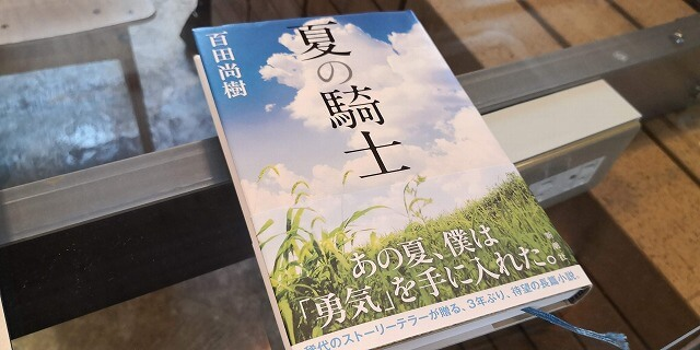 百田尚樹著『夏の騎士』