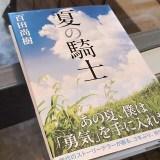 【書評・本の感想】百田尚樹著『夏の騎士』少年たちの真の友情、爽やかな成長物語
