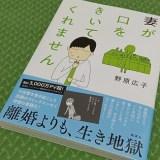 【書評・本の感想】野原広子著『妻が口をきいてくれません』夫婦はまったく違う世界を見ている