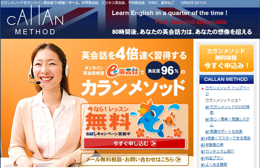 カランメソッドの英会話無料体験レッスン申し込みの画面の画像