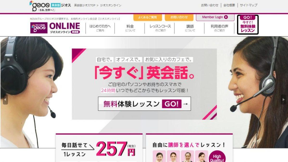 ジオスオンラインのホームページの画像