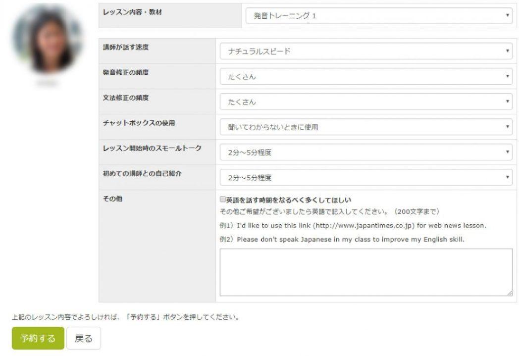 オンライン英会話hanasoのレッスン予約の先生の画面