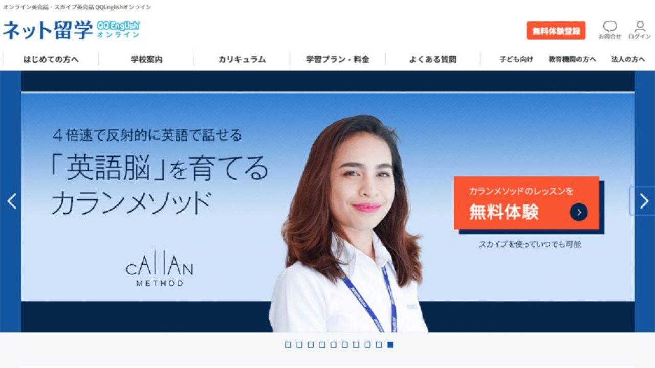 QQEnglishのホームページの画像