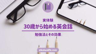 30歳から始める英語勉強法のアイキャッチ画像