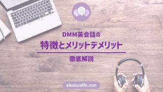 DMM英会話の特徴とメリットデメリットの記事のアイキャッチ画像