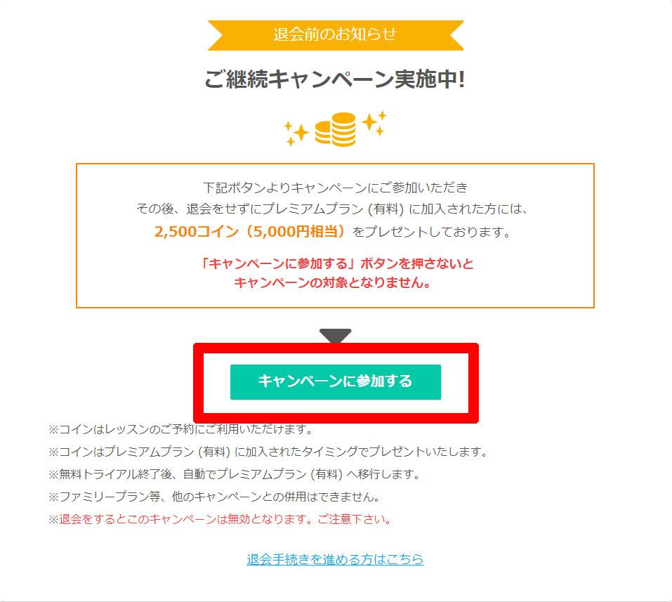 ネイティブキャンプで5000円分のコインをもらうキャンペーンの画面