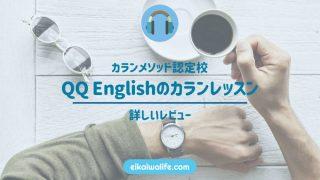 QQ Englishのカランメソッドのレッスンレビューの記事のアイキャッチ画像