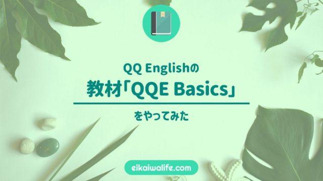 QQ Englishの教材「QQE basics」をやってみた感想の記事のアイキャッチ画像