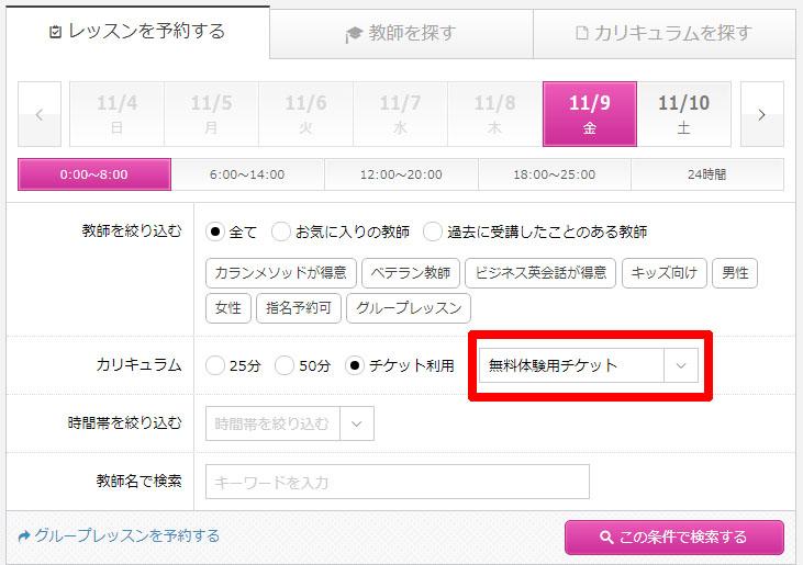 QQ Englishの無料体験レッスンのレッスン予約画面