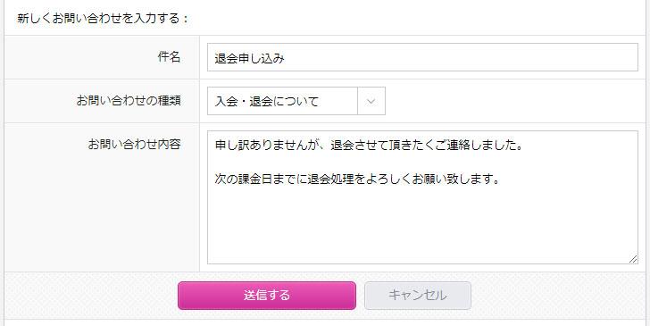 QQ Englishの解約手順の退会のメッセージ画面の画像