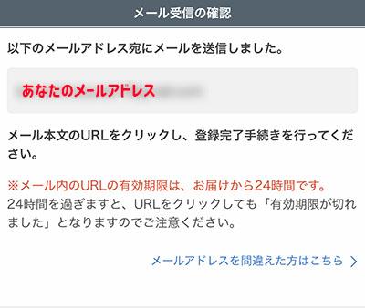 スタディサプリENGLISHの無料体験の登録。リクルートID新規作成の受信メール確認画面