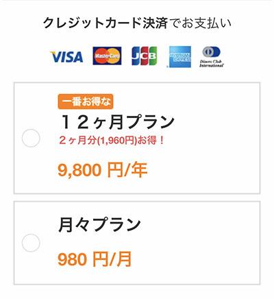 スタディサプリENGLISHの無料体験の登録。プレミアムサービス会員登録のクレジットカード決済の画面