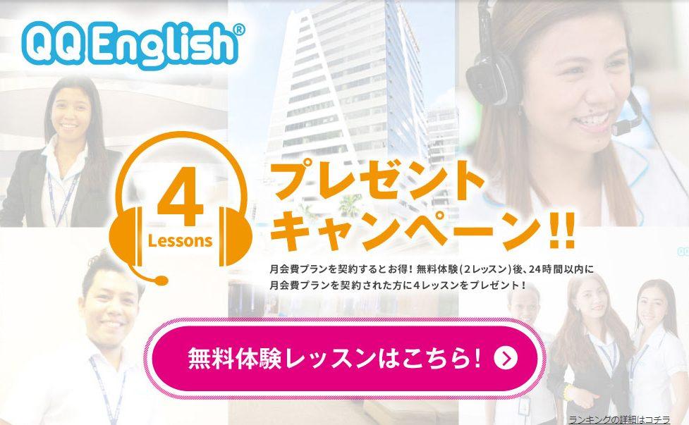 QQ Englishの4レッスンプレゼントキャンペーンの画像
