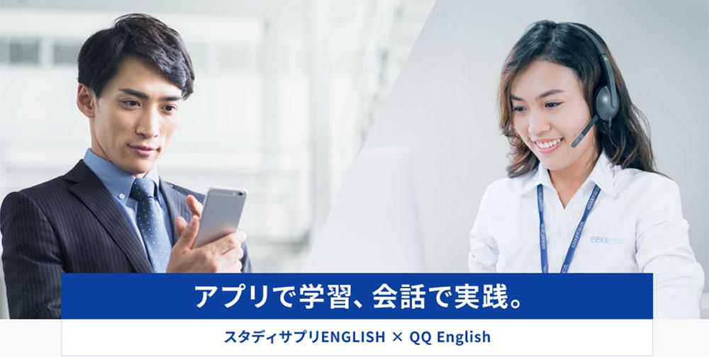 スタディサプリENGLISHビジネス英語コースとQQ Englishの提携画像