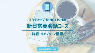 スタディサプリENGLISH新日常英会話コースの詳細・キャンペーン情報