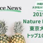 2019年Nature Indexで東大がトップ10入り!その他の大学は?