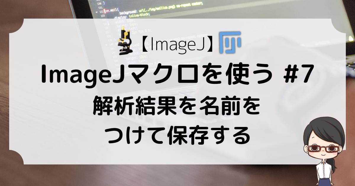【ImageJ】ImageJマクロを使う #7〜解析結果を名前をつけて保存する
