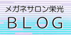 メガネサロン栄光ブログ