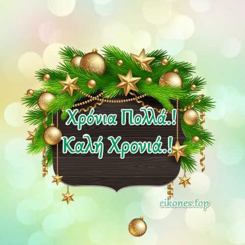 Καλή Χρονιά, Χρόνια Πολλά.!