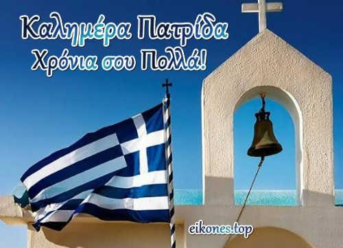 Καλημέρα Έλληνες και Χρόνια Πολλά!(εικόνες)