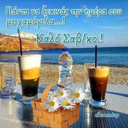 Εικόνες για το Σαβ/κο-eikones.top