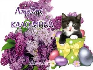 Απρίλιος:Εικόνες για καλό μήνα!