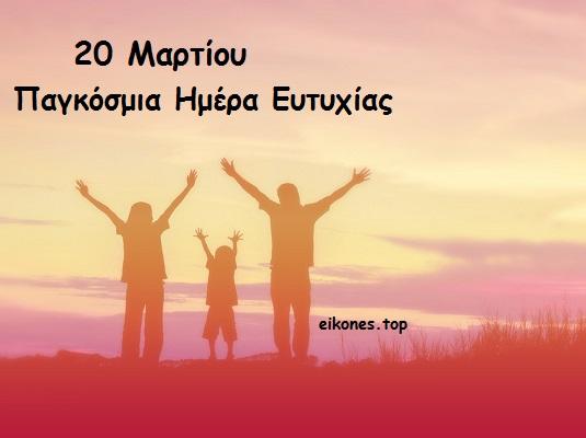 20 Μαρτίου:Παγκόσμια Ημέρα Ευτυχίας ( Βικιφθέγματα σε εικόνες)