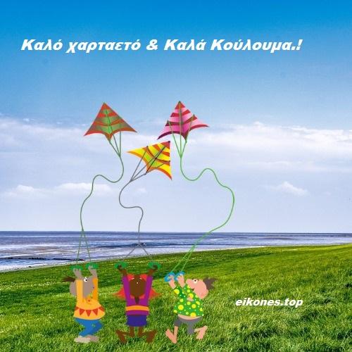 Απόκριες: Ευχές για Κούλουμα-eikones.top