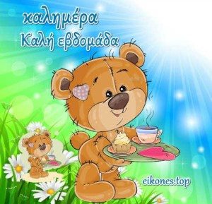 Read more about the article Καλημέρα και καλή εβδομάδα για όλους με πανέμορφες εικόνες!