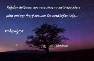 Όμορφες εικόνες για καληνύχτα με λόγια!