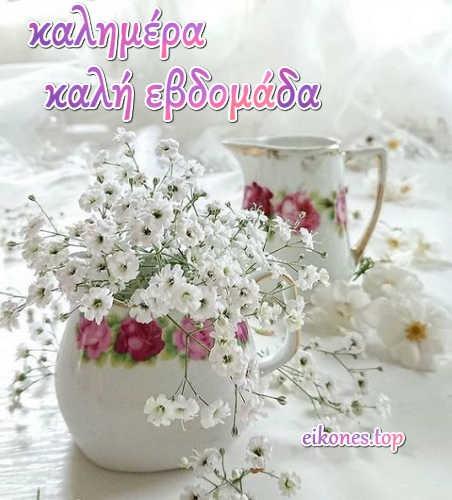 Χαρούμενη εβδομάδα σε όλους-eikones.top