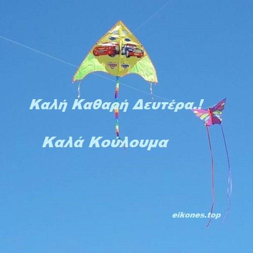 Ευχές για Κούλουμα-eikones.top
