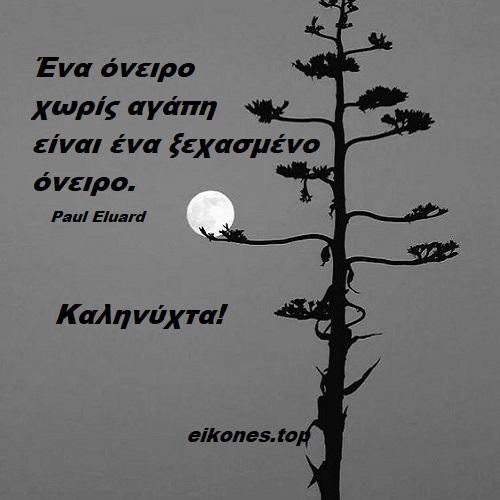 Καληνύχτα: Εικόνες με σοφά λόγια!