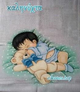 Γλυκές και τρυφερές καληνύχτες σε όλους! (εικόνες)