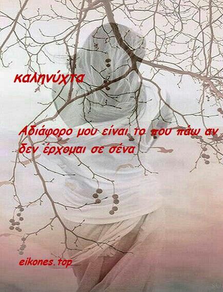 καληνύχτα με σοφά λόγια.!-eikones.top