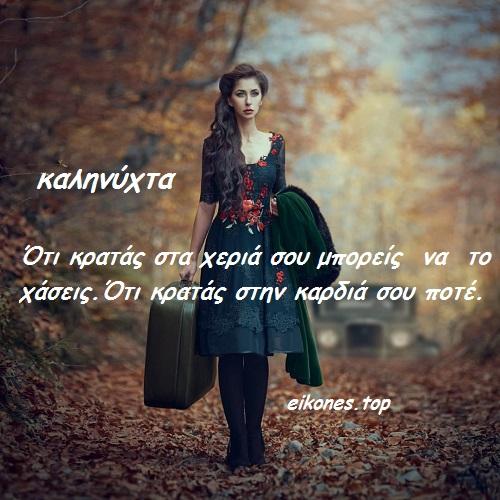 Εικόνες για καληνύχτα με σοφά λόγια.!-eikones.top