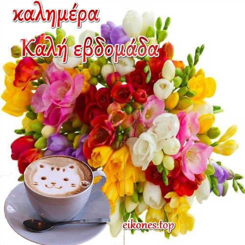 Καλημέρα …καλή εβδομάδα…Να χαμογελάτε…(εικόνες)