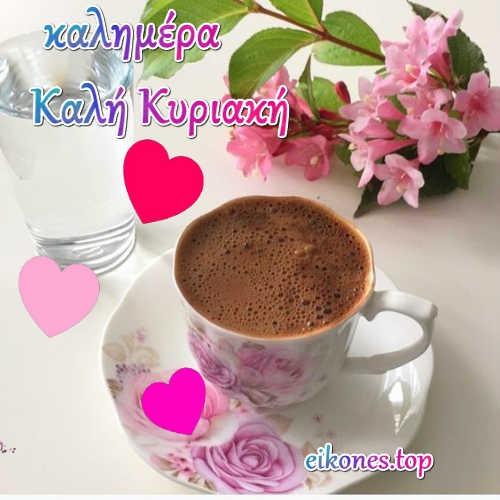 Καλημέρα και καλή Κυριακή σε όλους!