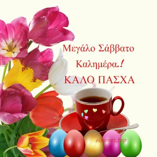 Καλημέρα-Μεγάλo Σάββατο.! eikones.top