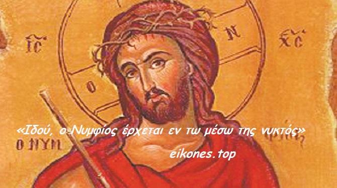 Τι σημαίνει «Ιδού, ο Νυμφίος έρχεται…»