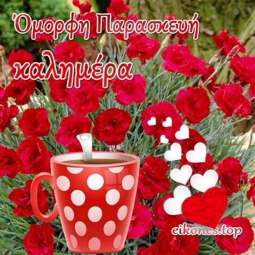 Μια όμορφη Παρασκευή για όλους σας!!!